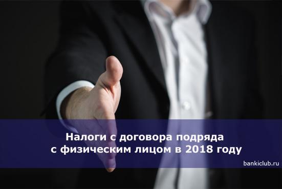 Налоги с договора подряда с физическим лицом в 2020 году