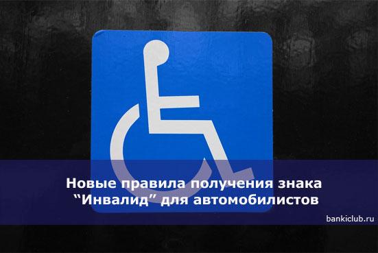 """Новые правила получения знака """"Инвалид"""" для автомобилистов"""