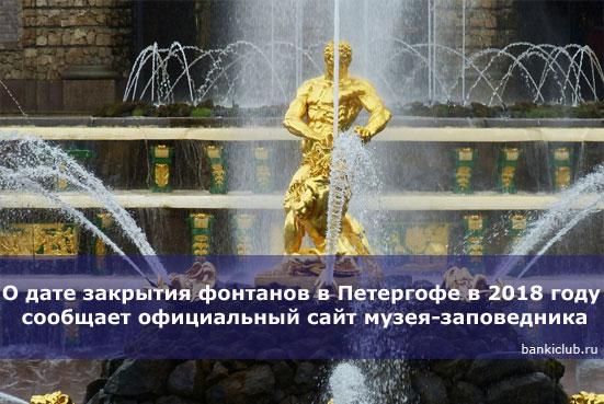 О дате закрытия фонтанов в Петергофе в 2018 году сообщает официальный сайт музея-заповедника