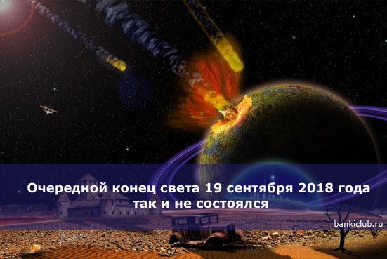 Очередной конец света 19 сентября 2018 года так и не состоялся