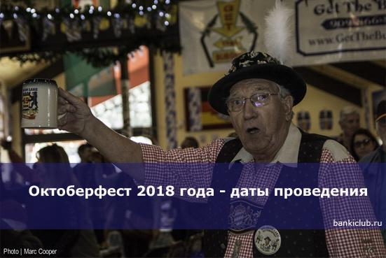 Октоберфест 2018 года - даты проведения