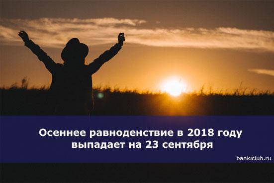 Осеннее равноденствие в 2018 году выпадает на 23 сентября