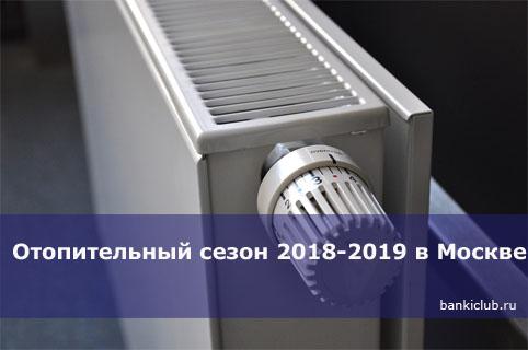 Отопительный сезон 2018-2019 в Москве