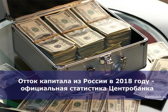 Отток капитала из России в 2018 году - официальная статистика Центробанка