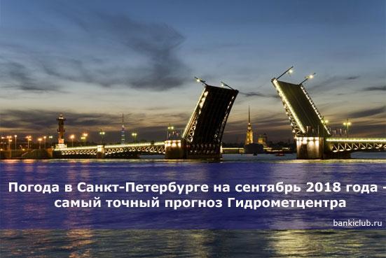 Погода в Санкт-Петербурге на сентябрь 2018 года - самый точный прогноз Гидрометцентра