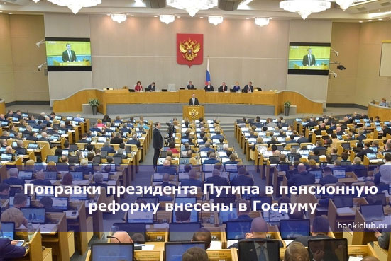 Поправки президента Путина в пенсионную реформу внесены в Госдуму
