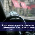 Продление прав на вождение автомобиля в 2018-2019 году