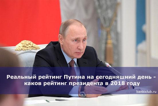 Реальный рейтинг Путина на сегодняшний день - каков рейтинг президента в 2018 году