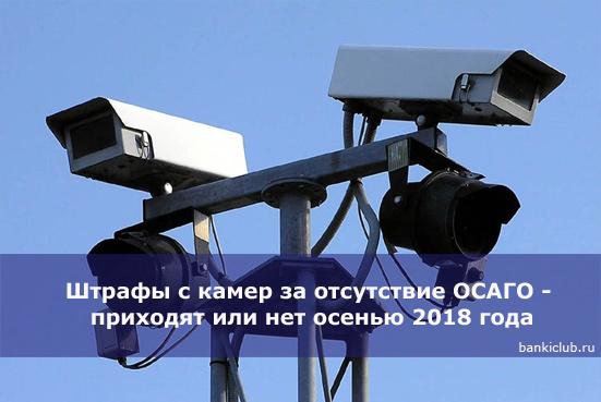 Штрафы с камер за отсутствие ОСАГО - приходят или нет осенью 2020 года