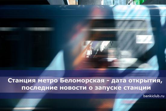 Станция метро Беломорская - дата открытия, последние новости о запуске станции