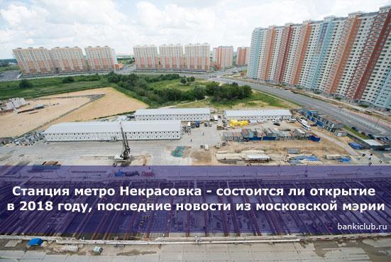 Станция метро Некрасовка - состоится ли открытие в 2018 году, последние новости из московской мэрии