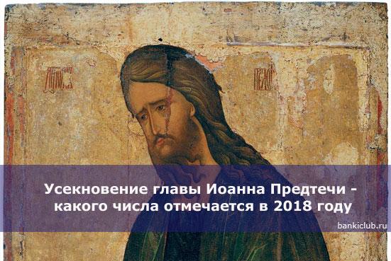 Усекновение главы Иоанна Предтечи - какого числа отмечается в 2018 году