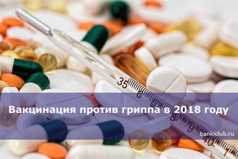 Вакцинация против гриппа в 2018 году