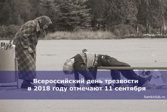 Всероссийский день трезвости в 2018 году отмечают 11 сентября