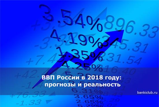 ВВП России в 2018 году: прогнозы и реальность