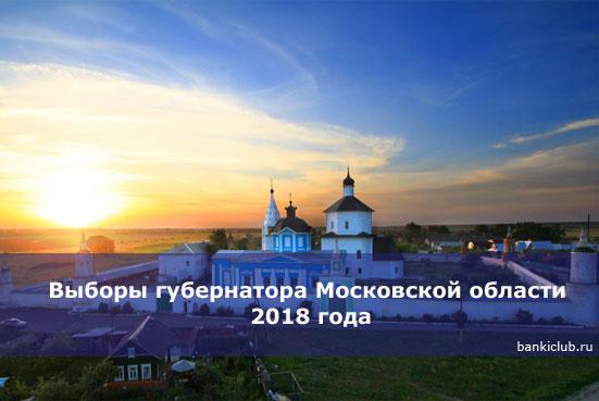 Выборы губернатора Московской области 2018 года