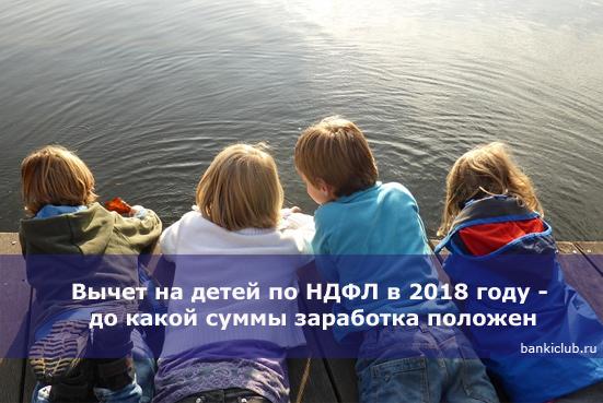 Вычет на детей по НДФЛ в 2020 году - до какой суммы заработка положен