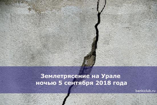 Землетрясение на Урале ночью 5 сентября 2018 года