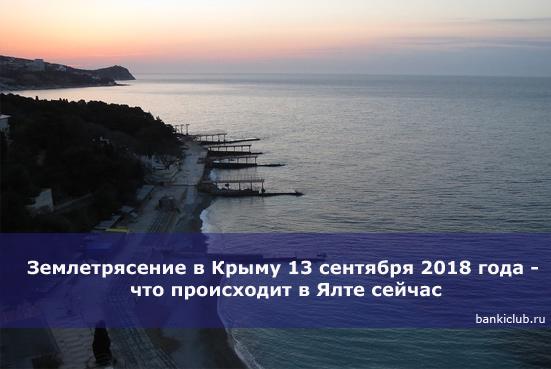 Землетрясение в Крыму 13 сентября 2018 года - что происходит в Ялте сейчас