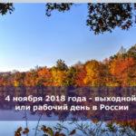 4 ноября 2018 года — выходной или рабочий день в России