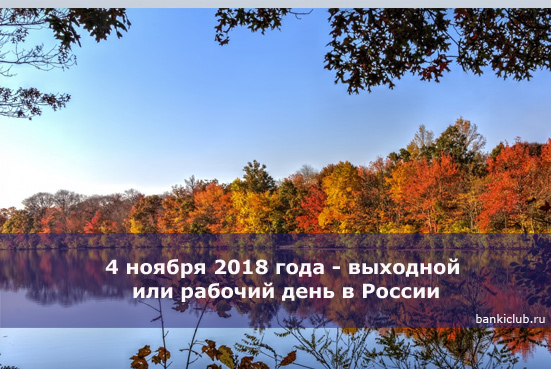 4 ноября 2020 года - выходной или рабочий день в России