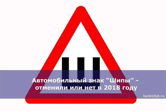 """Автомобильный знак """"Шипы"""" - отменили или нет в 2018 году"""