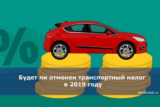 Будет ли отменен транспортный налог в 2019 году