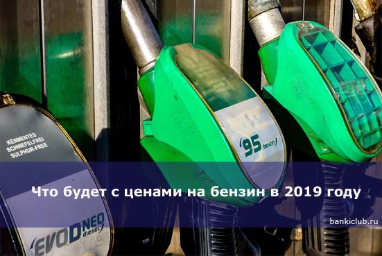Что будет с ценами на бензин в 2019 году