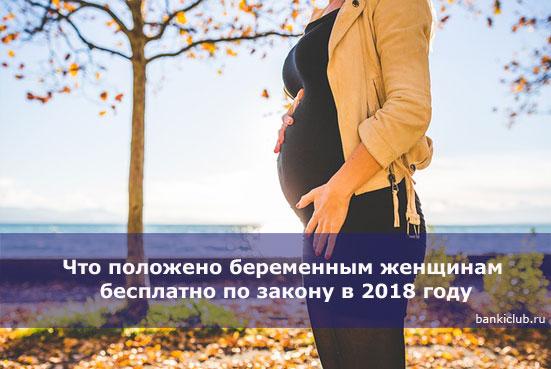 Что положено беременным женщинам бесплатно по закону в 2018 году