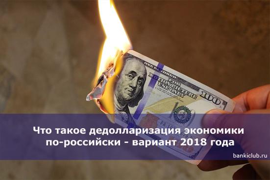 Что такое дедолларизация экономики по-российски - вариант 2018 года