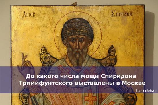 До какого числа мощи Спиридона Тримифунтского выставлены в Москве