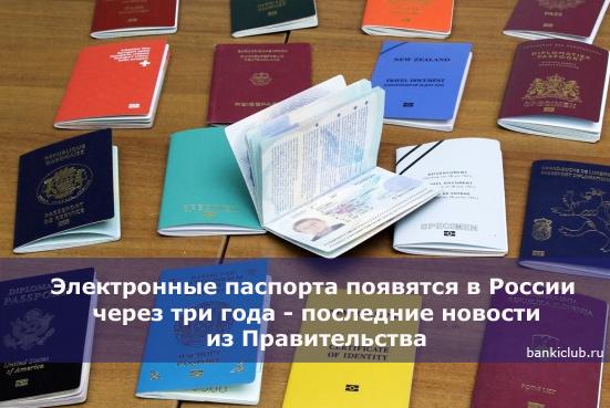 Электронные паспорта появятся в России через три года - последние новости из Правительства