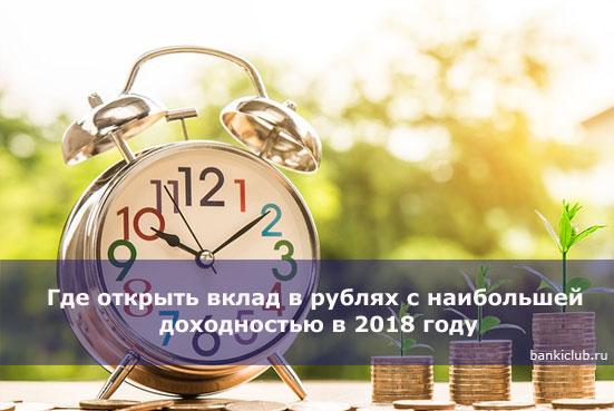 Где открыть вклад в рублях с наибольшей доходностью в 2018 году