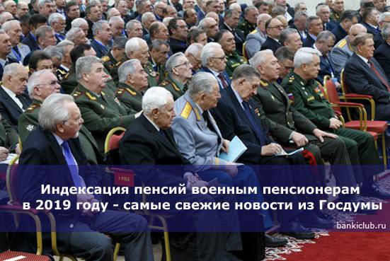 Индексация пенсий военным пенсионерам в 2019 году - самые свежие новости из Госдумы