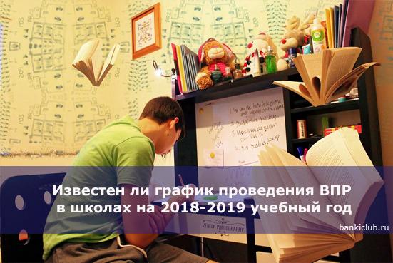 Известен ли график проведения ВПР в школах на 2018-2019 учебный год