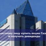 Как частному лицу купить акции Газпрома и получать дивиденды