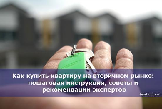 Как купить квартиру на вторичном рынке: пошаговая инструкция, советы и рекомендации экспертов