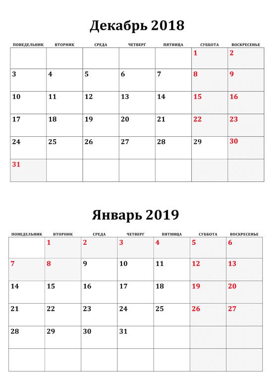 Как мы будем отдыхать на новогодние праздники в 2019 году - выходные в январе