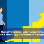 Как производится выплата дивидендов учредителям ООО в 2018 году — пошаговая инструкция