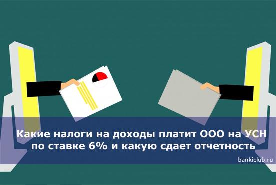 Какие налоги на доходы платит ООО на УСН по ставке 6% и какую сдает отчетность