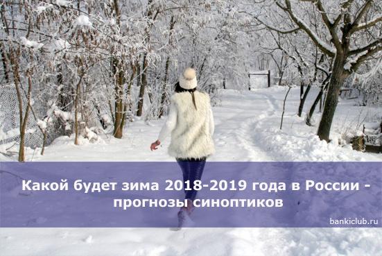 Какой будет зима 2018-2019 года в России - прогнозы синоптиков
