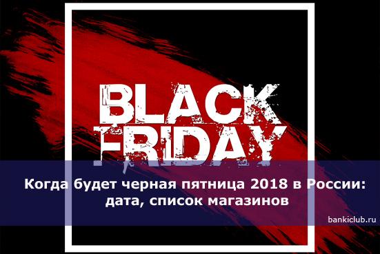 Когда будет черная пятница 2018 в России: дата, список магазинов