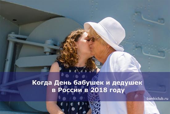 Когда День бабушек и дедушек в России в 2018 году