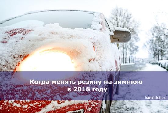 Когда менять резину на зимнюю в 2018 году