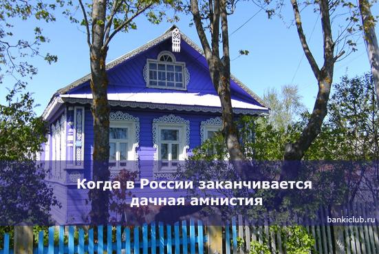 Когда в России заканчивается дачная амнистия