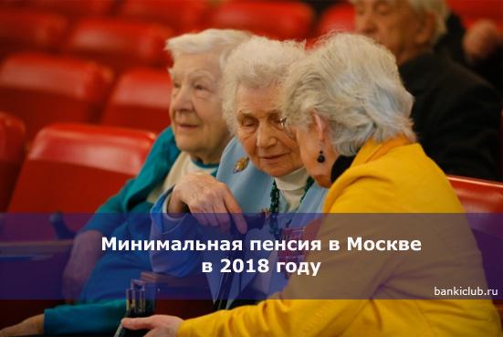 Минимальная пенсия в Москве в 2018 году