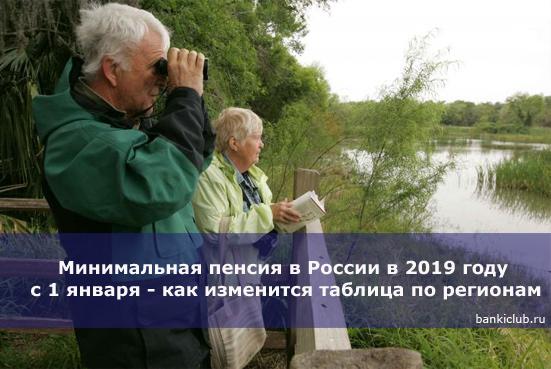 Минимальная пенсия в России в 2019 году с 1 января - как изменится таблица по регионам