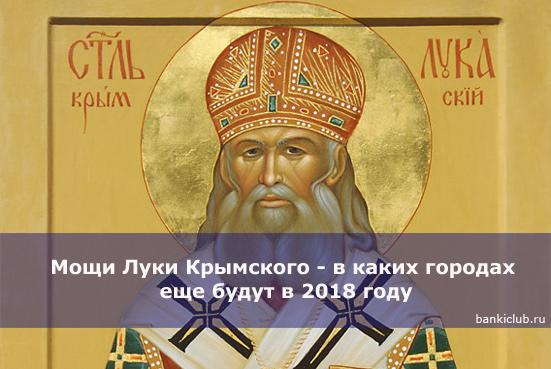 Мощи Луки Крымского - в каких городах еще будут в 2018 году