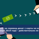 Налог на перевод денег с карты на карту с 1 января 2019 года — действительно ли введен?