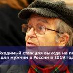 Необходимый стаж для выхода на пенсию для мужчин в России в 2019 году
